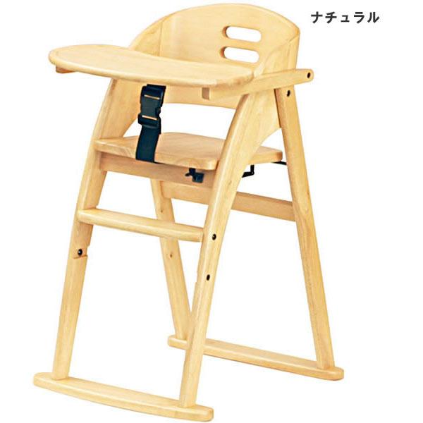 大和屋 ビーン 木製ワンタッチハイチェア ナチュラル【送料無料 沖縄・一部地域を除く】