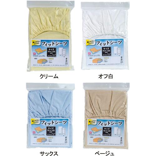 【送料無料】フジキ 洗える布団 カバーリング8点セット