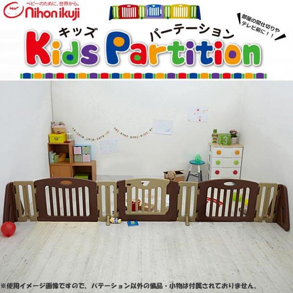 日本育児 キッズパーテーション ブラウン【送料無料 沖縄・一部地域を除く】