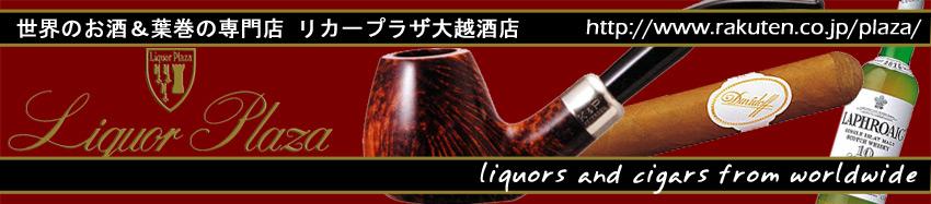 Wine&Cigar リカープラザ大越酒店:地酒 ワイン たばこ 葉巻 パイプ
