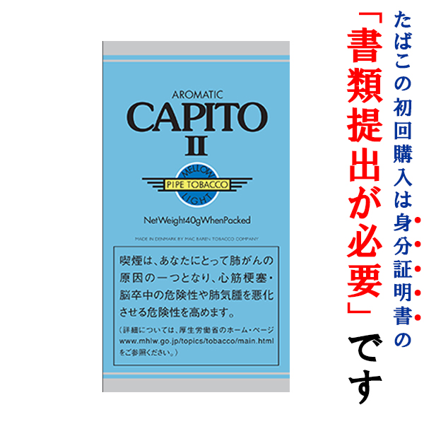 激安特価品 法律でタバコは初回に成人証明書の提出が必須です パイプ刻葉 カピート メローライト スイート系 流行 青 パウチ袋 40g