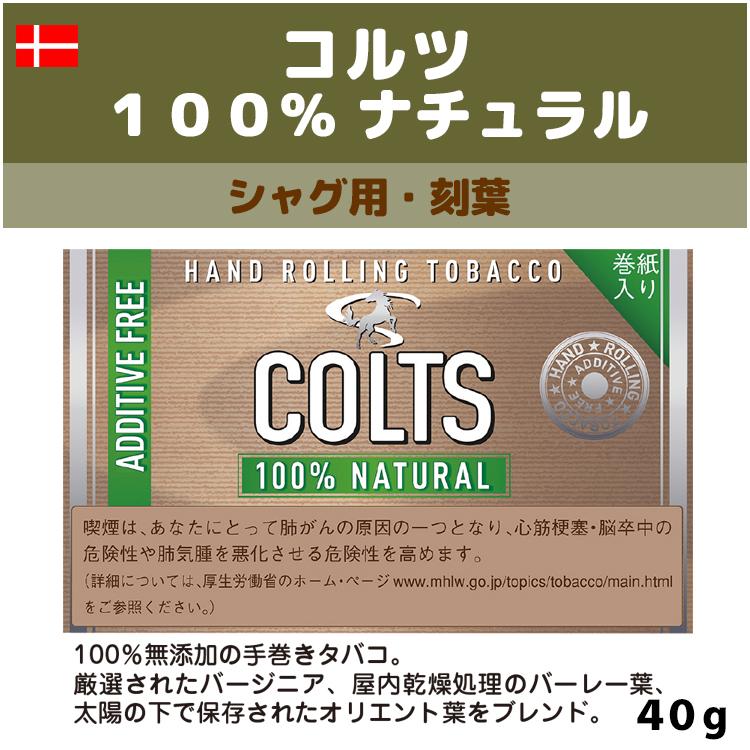 【シャグ刻葉】【まとめ買い・10袋】コルツ ナチュラル 40g &スローバーニングペーパー 5個セット