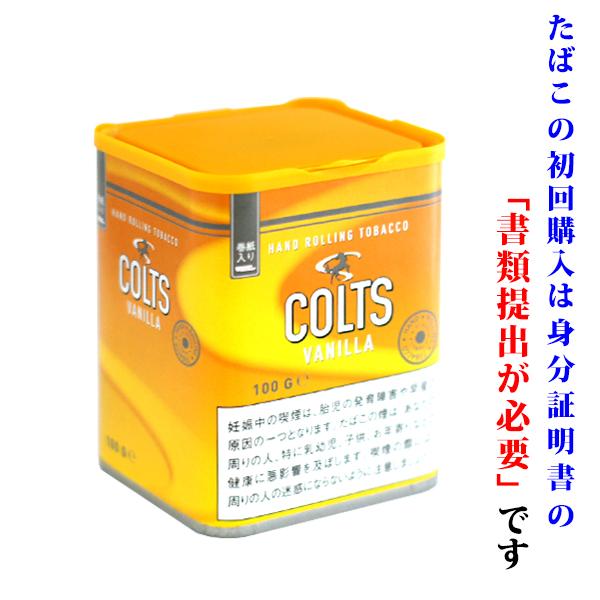 法律でタバコは初回に成人証明書の提出が必須です シャグ刻葉 コルツ 筒缶入 バニラ 100g XS ペーパー バニラ系 紙缶 デンマーク産 1個セット 日本限定 エクストラスリム ギフト