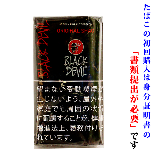 信託 法律でタバコは初回に成人証明書の提出が必須です シャグ刻葉 ブラックデビル シャグ NEW 40g スイート系 ペーパー 1袋 シングル 1個セット