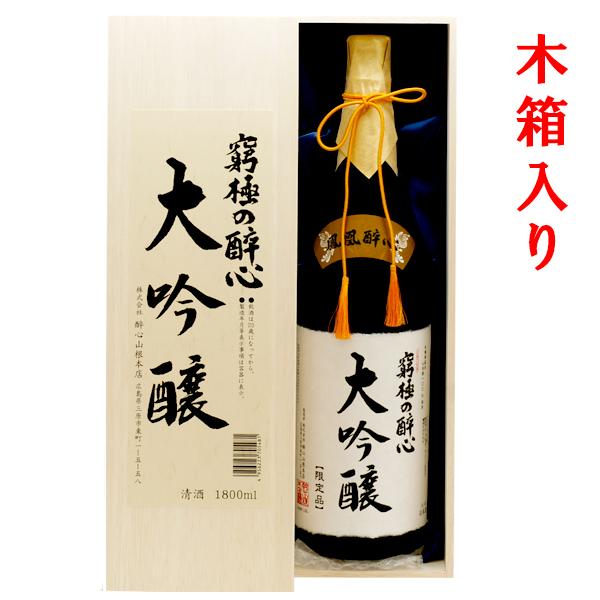 (広島県の地酒)酔心 大吟醸・窮極 1800ml化粧箱入・木箱入