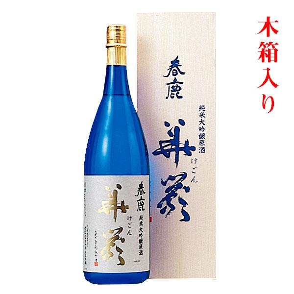 日本酒 春鹿 純米大吟醸・原酒 山田錦 1800ml 化粧箱・木箱入