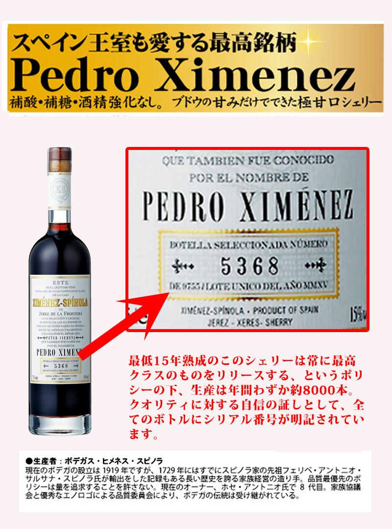 シェリー スピノラ シェリー ペドロ・ヒメネス 15%/750ML 1本