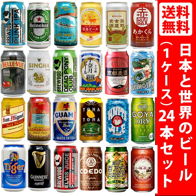《送料無料》話題のご当地ビール24種類飲み比べセット(海外入♪)クラフトビール 詰め合わせギフトセット1ケース/24本入/350ml他 [ギフト][贈答用][誕生日] ホームパーティにおすすめ!