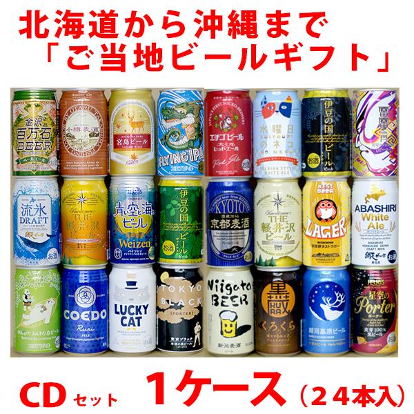 《送料無料》24種類セット 話題のご当地ビール1ケース・24本飲み比べセット《CD》 クラフトビール 詰め合わせギフトセット 贈答用、ホームパーティ用、バーベキューに!包装・熨斗無料