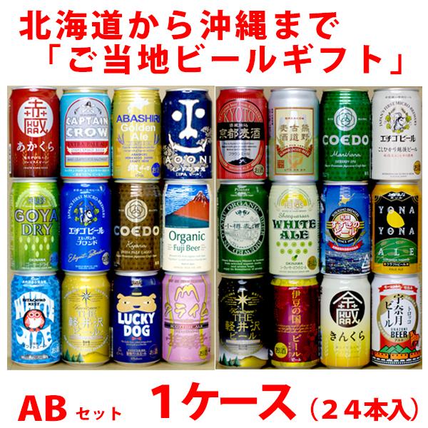 《送料無料》24種類セット 話題のご当地ビール1ケース・24本飲み比べセット《AB》 クラフトビール 詰め合わせギフトセット 贈答用、ホームパーティ用、バーベキューに!包装・熨斗無料
