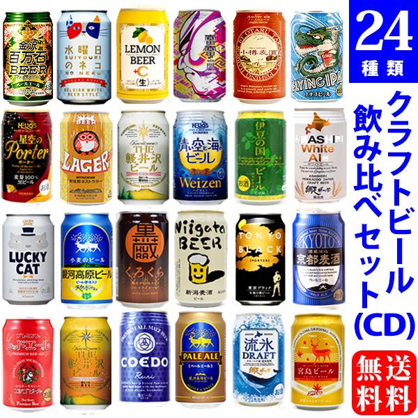 《送料無料》新・話題のご当地ビール1ケース(24本)・24種類飲み比べセット《CD》クラフトビール 詰め合わせギフトセットお歳暮・お年賀に!包装・熨斗無料