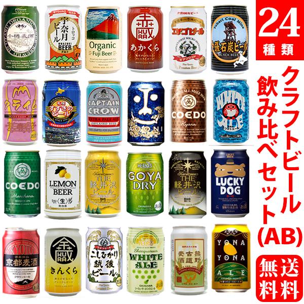 《》話題のご当地ビールセット 1ケース(24本)・24種類飲み比べセット《AB》クラフトビール 詰め合わせギフトセット贈答用、ホームパーティ用、バーベキューに!包装・熨斗無料