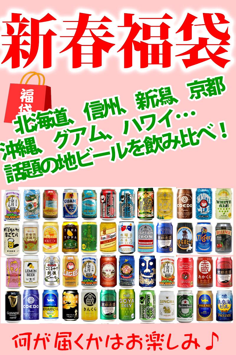 <送料無料> 福袋・クラフトビール<48銘柄>・ご当地缶2ケース(48本) 飲み比べセット♪