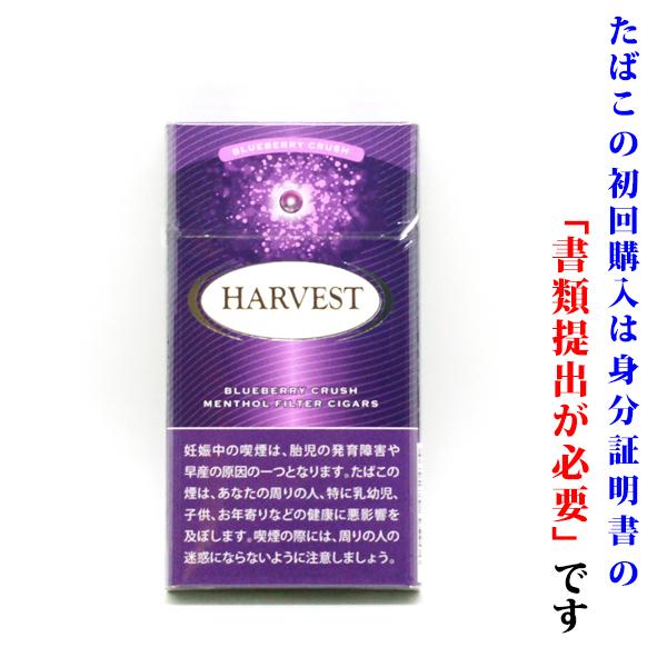 法律でタバコは初回に成人証明書の提出が必須です リトルシガー 箱買い 日本メーカー新品 10個入 ハーベスト (人気激安) リトルシガー系 スイート系 ブルーベリークラッシュ 20本入 スーパースリム