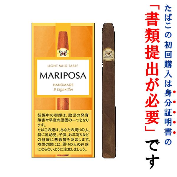 人気海外一番 法律でタバコは初回に成人証明書の提出が必須です ドライシガー マリポーサ 5本入 [ギフト/プレゼント/ご褒美] スイート系 シガリロ系