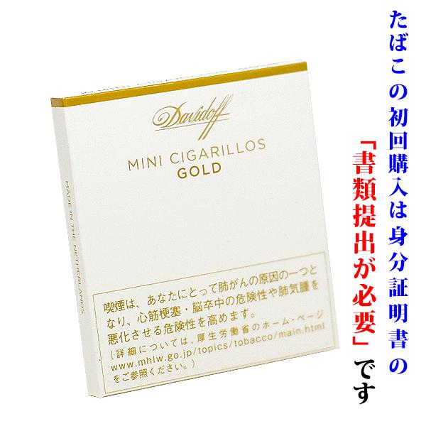 【ドライシガー】<BR> ダビドフ・シガリロ ゴールド(10本入)<BR> ミニシガリロ系・ビター系