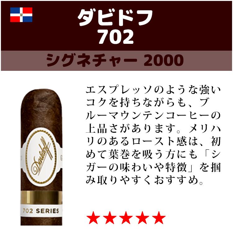 【プレミアムシガー】【箱買い・25本入】 ダビドフ 702 2000番 ロブスト系・ドミニカ産