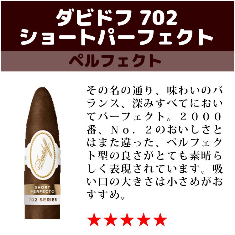 【プレミアムシガー】【4本パック】ダビドフ 702 ショートパーフェクト・ドミニカ産