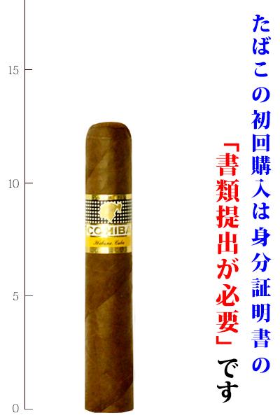 法律でタバコは初回に成人証明書の提出が必須です プレミアムシガー バラ売り 1本 コイーバ ロブスト系 信憑 キューバ葉巻 強さ: ロブストス 今だけスーパーセール限定 〇〇