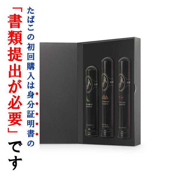 【プレミアムシガー】ダビドフ チュボス・セレクション・ロブスト 3本  アソートメントセット(ブラック)