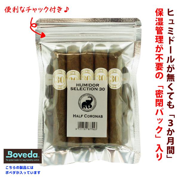 法律でタバコは初回に成人証明書の提出が必須です プレミアムシガー 密閉パック ディスカウント 5本入 価格交渉OK送料無料 ヒュミドールセレクション30ハーフコロナサイズYUZOシガー 30分シガー