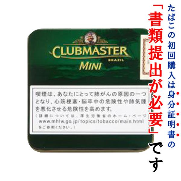 法律でタバコは初回に成人証明書の提出が必須です 《週末限定タイムセール》 本物 ドライシガー 箱買い 5個入 クラブマスター 緑 20本入 ビター系 ミニシガリロ系 ブラジル