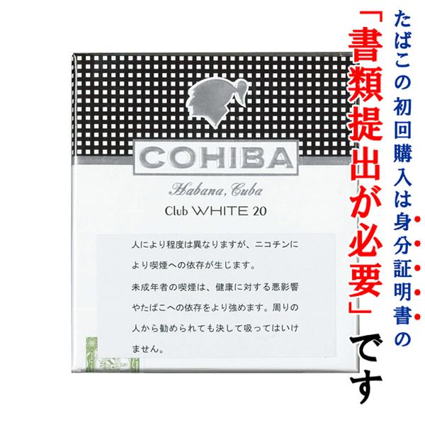 【ドライシガー】【箱買い・5個入】コイーバ・ホワイト クラブシガリロ ・20本入・クラブサイズ系・キューバ産