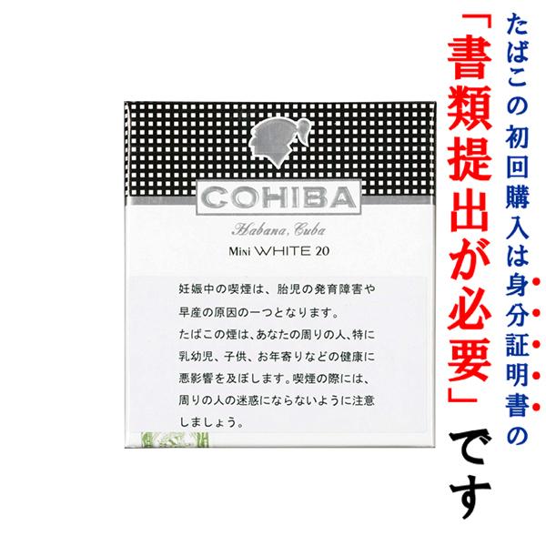 【ドライシガー】【箱買い・5個入】コイーバ・ホワイト ミニシガリロ ・20本入・ミニシガリロ系・キューバ産