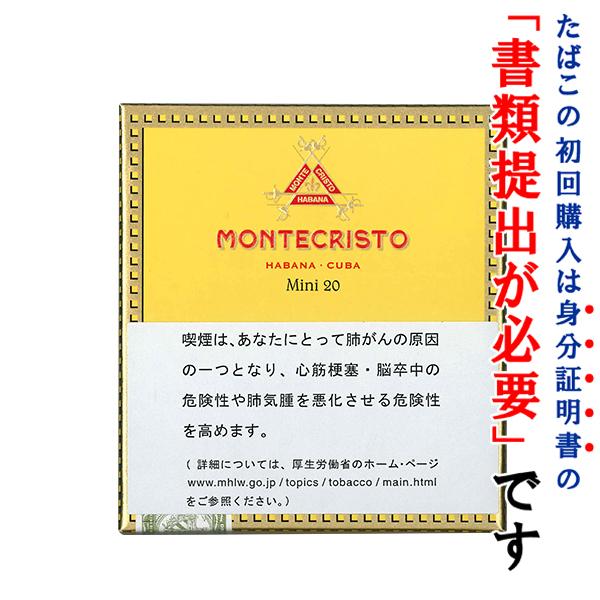 【ドライシガー】【箱買い・5個入】 モンテクリスト・ ミニシガリロ(20本入) ミニシガリロ系・ビター系・キューバ産