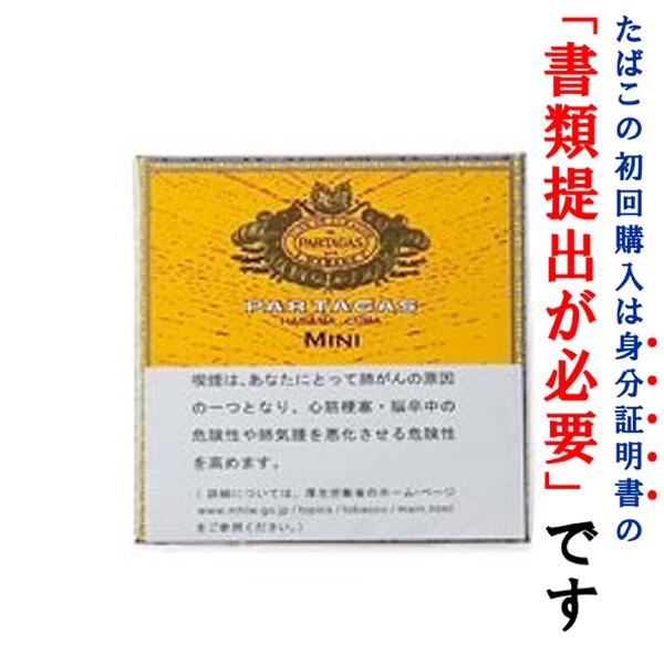 【ドライシガー】【箱買い・5個入】パルタガス・ ミニシガリロ ・20本入・ミニシガリロ系・キューバ産