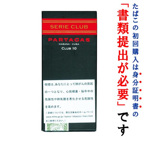 【ドライシガー】【箱買い・10個入】パルタガス・セリー クラブシガリロ ・10本入・クラブサイズ系・キューバ産