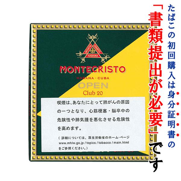 【ドライシガー】【箱買い・5個入】 モンテクリスト・オープン・ クラブサイズ(20本入) クラブシガリロ系・ビター系・キューバ産