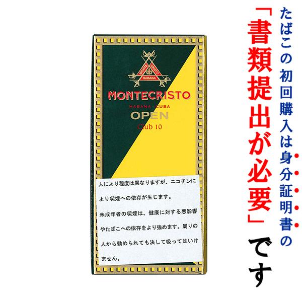 【ドライシガー】【箱買い・10個入】モンテクリスト・オープン・ クラブシガリロ ・10本入・クラブサイズ系・キューバ産