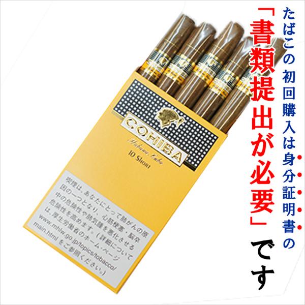 法律でタバコは初回に成人証明書の提出が必須です ドライシガー カートンパッケージ コイーバ ショートシガー 10本 ×10個入 全品最安値に挑戦 キューバ葉巻 ふるさと割 クラブシガリロ系