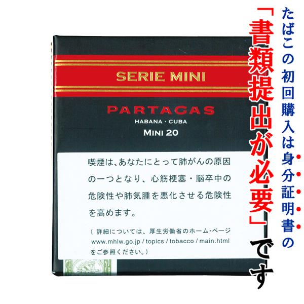 【ドライシガー】【箱買い・5個入】パルタガス・セリー ミニシガリロ ・20本入・ミニシガリロ系・キューバ産