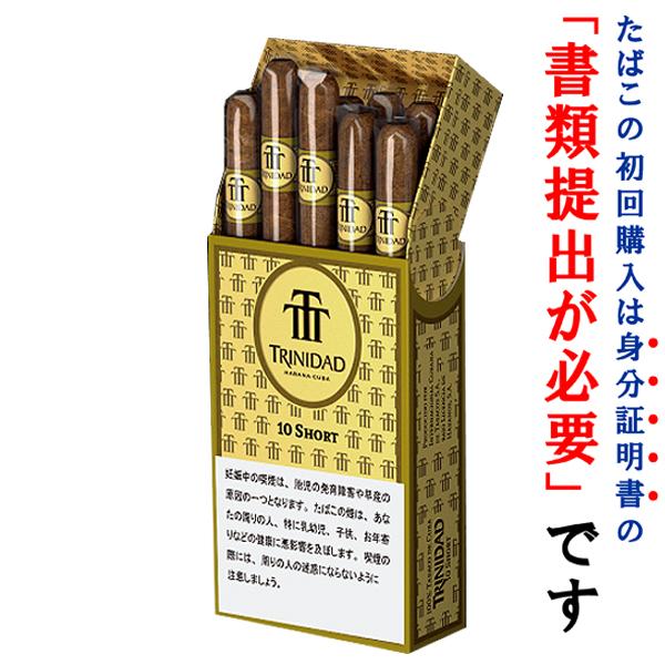 法律でタバコは初回に成人証明書の提出が必須です ドライシガー カートンパッケージ トリニダッド 交換無料 買取 ショートシガー ×10個入 10本 クラブシガリロ系 キューバ葉巻