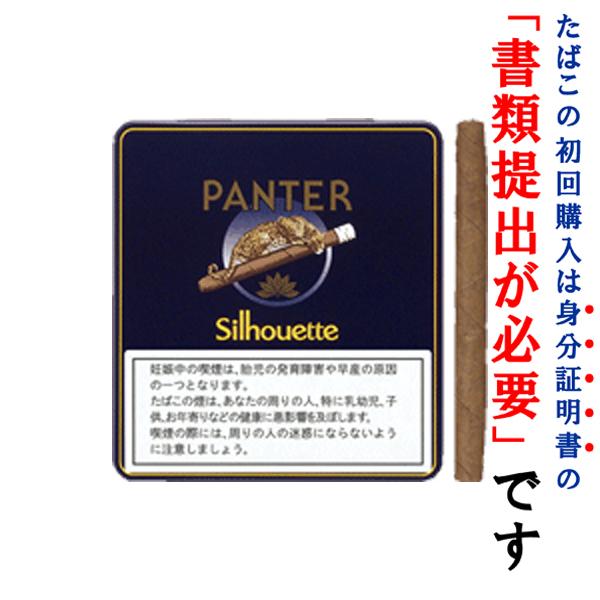 【ドライシガー】【箱買い・10個入】パンター シルエット ・20本入・ミニシガリロ系・オランダ産
