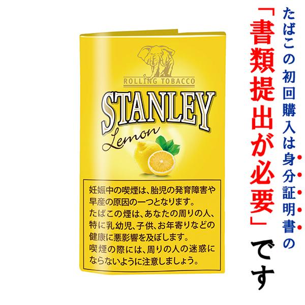 法律でタバコは初回に成人証明書の提出が必須です 最安値 シャグ刻葉 スタンレー レモン 30g 1個セット シングル メーカー在庫限り品 1袋 ペーパー フルーツ系