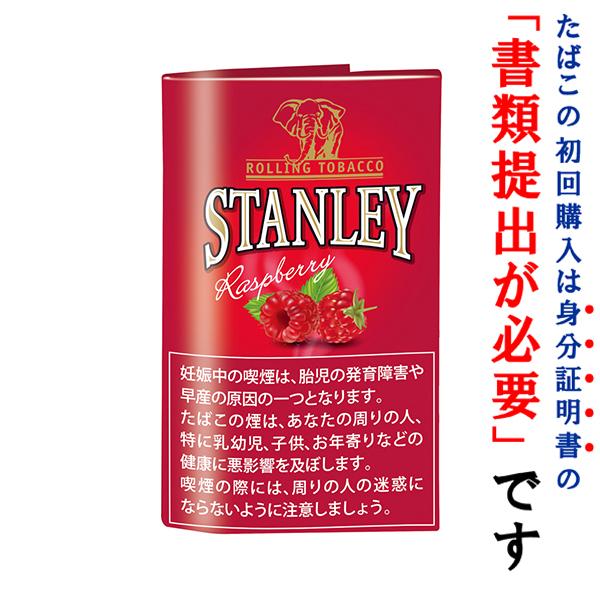 【シャグ刻葉】<BR> スタンレー ラズベリー 30g 1袋&シングル ペーパー 1個セット