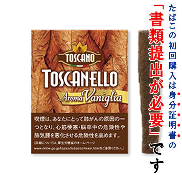 【ドライシガー】【箱買い・10個入】 トスカーノ トスカネロ・バニラ(5本入り) ハーフコロナ系・スイート系