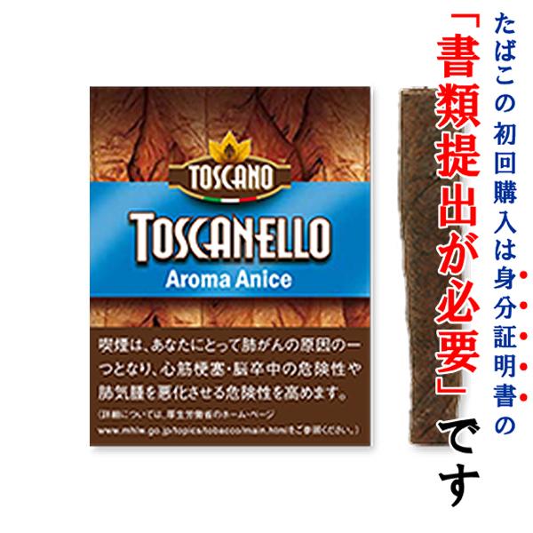 【ドライシガー】【箱買い・10個入】トスカーノ トスカネロ・アニス ・5本入・イタリア産, KAJIWARA:a251f1b1 --- officewill.xsrv.jp
