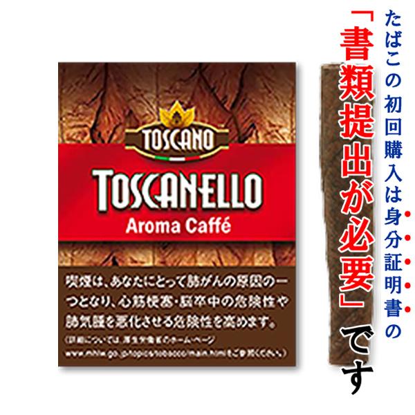【ドライシガー】【箱買い・10個入】トスカーノ トスカネロ・カフェ ・5本入・イタリア産
