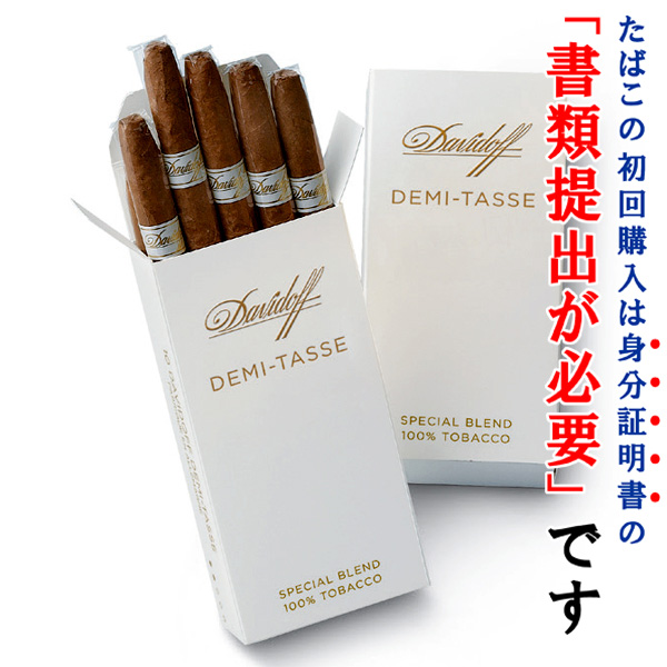 ランキングTOP10 法律でタバコは初回に成人証明書の提出が必須です ドライシガー ダビドフ デミタス 10本入 ロングシガリロ系 オンラインショッピング ビター系