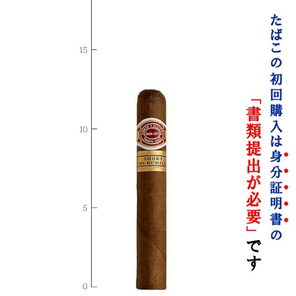 法律でタバコは初回に成人証明書の提出が必須です プレミアムシガー 密閉パック 5本入 ロメオYジュリエッタ ロブスト系 キューバ葉巻 代引き不可 ショートチャーチル 国内正規品