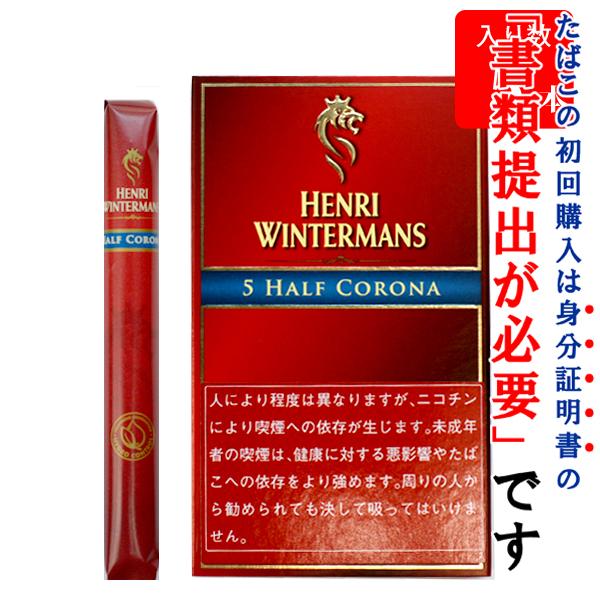 法律でタバコは初回に成人証明書の提出が必須です ドライシガー カートンパッケージ ヘンリーウィンターマンズ ハーフコロナ ビター系 初回限定 5本 ×5個入り ランキング総合1位 ハーフコロナ系