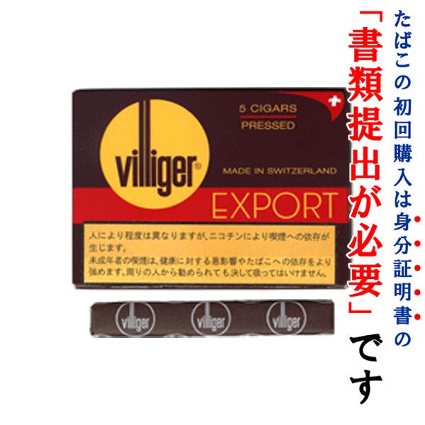 法律でタバコは初回に成人証明書の提出が必須です ドライシガー カートンパッケージ ビリガーエクスポート 大決算セール マデューロ 新作多数 5本 ×10個入りハーフコロナ系 ビター系