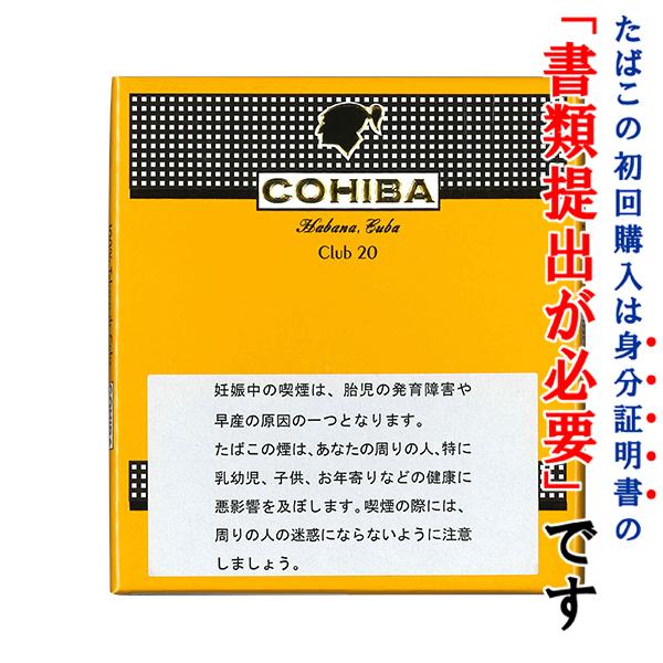 法律でタバコは初回に成人証明書の提出が必須です ドライシガー 実物 カートンパッケージ コイーバ クラブサイズ 20本 ×5個入り キューバ葉巻 クラブシガリロ系 ビター系 大幅にプライスダウン