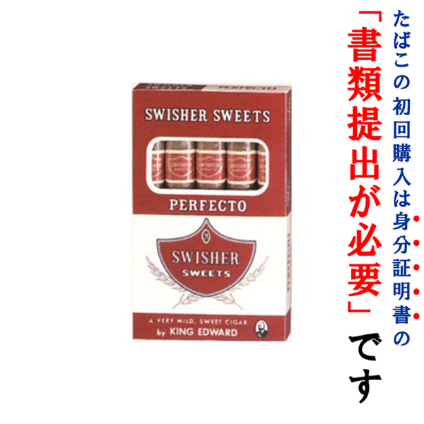 【ドライシガー】【箱買い・10個入】スイッシャースイート パーフェクト ・5本入・アメリカ産