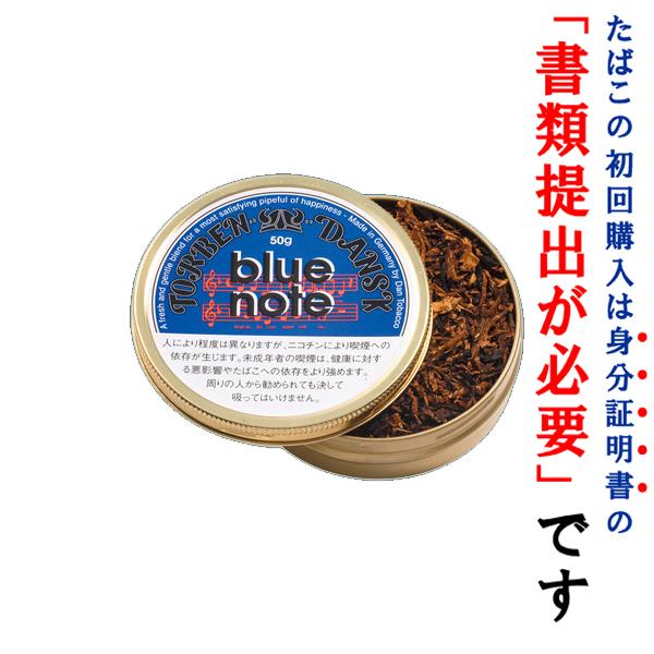 【パイプ刻葉】<BR> ダンタバコ ブルーノート 50g<BR> 缶入・スイート系