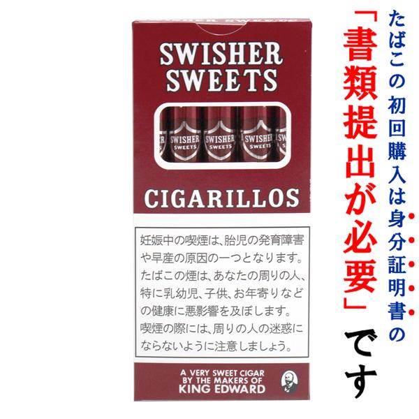 【ドライシガー】<BR> スイッシャースイート シガリロ・オリジナル(5本入)<BR> シガリロ系・スイート系